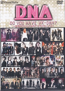 オムニバスタ の DVD DNA -Do you have VK-DNA?-