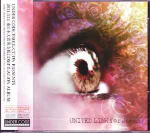 オムニバスヤ の CD UNITED LINK for JAPAN