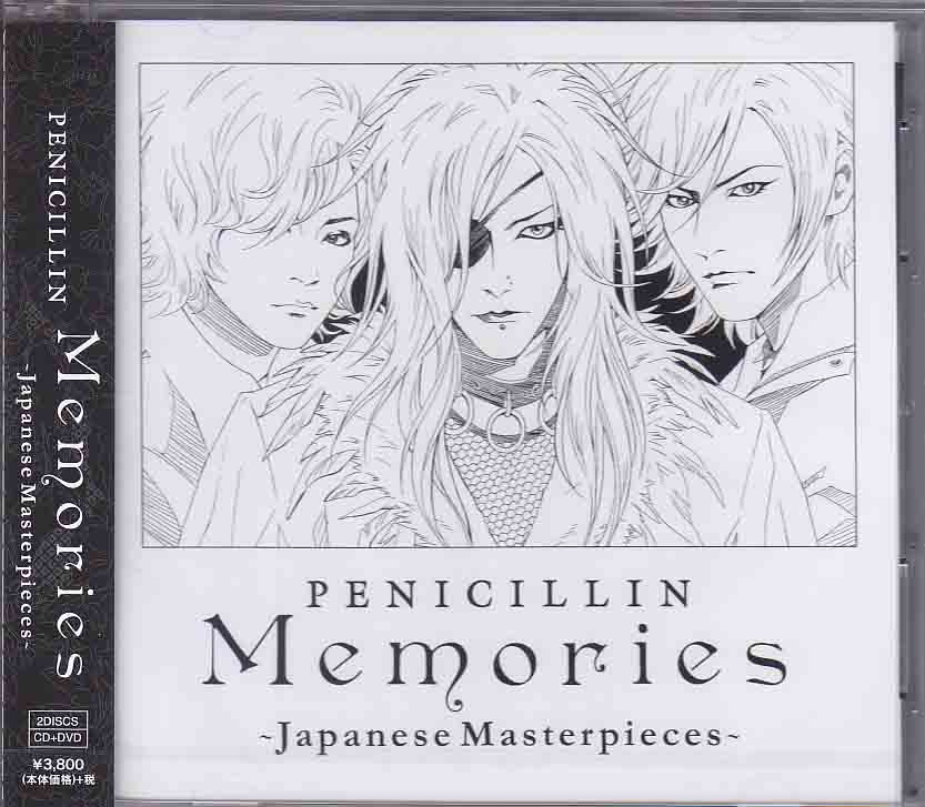 ペニシリン の CD 【初回盤】Memories ~Japanese Masterpieces~