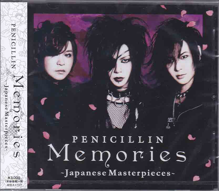 ペニシリン の CD 【通常盤】Memories ~Japanese Masterpieces~