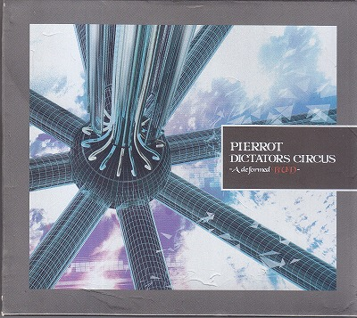 PIERROT ( ピエロ )  の CD DICTATORS CIRCUS.A deformed BUD‐