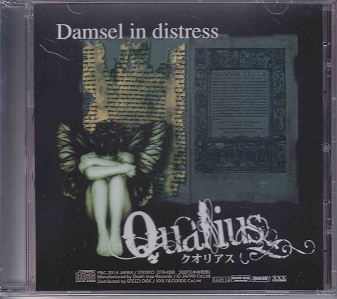 クオリアス の CD Damsel in distress