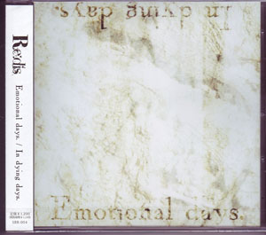 リディス の CD Emotional Days./In Dying days.