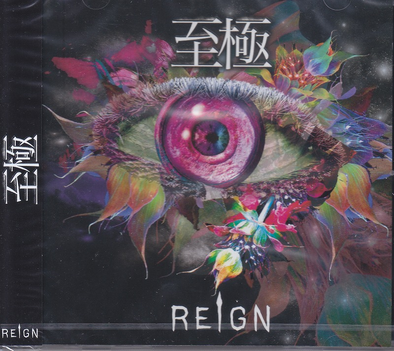 REIGN の CD 【通常盤】至極