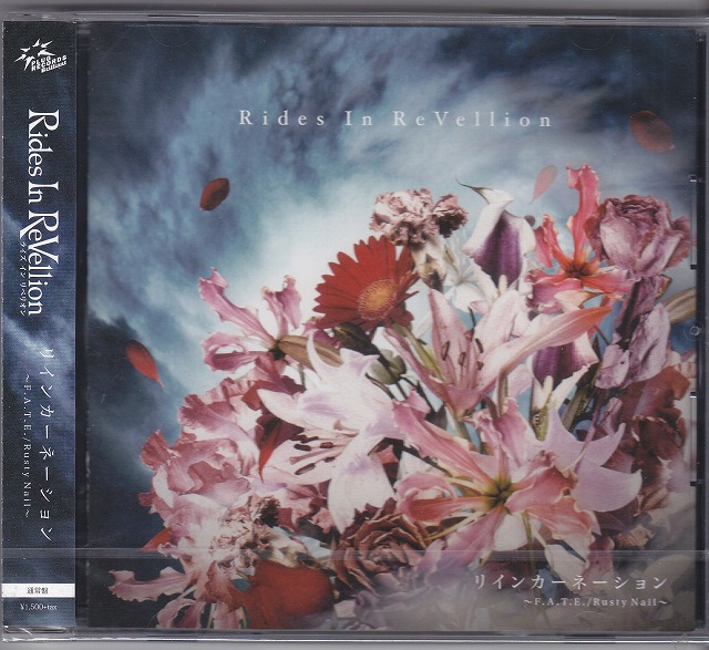 Rides In ReVellion の CD 【通常盤】リインカーネーション~F.A.T.E./Rusty Nail~