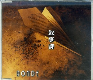 RONDE の CD 叙事詩