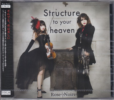 Rose Noire ( ロゼノワール )  の CD Structure to your heaven TYPE-A