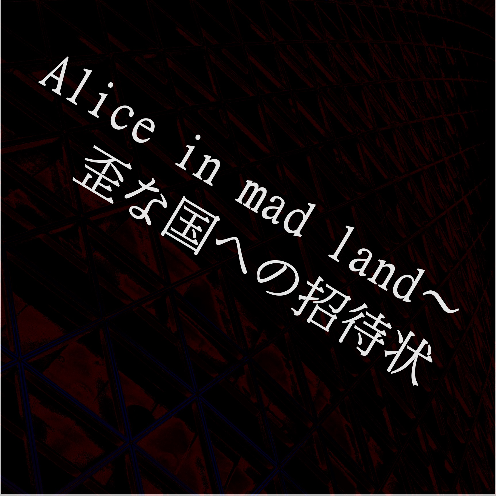 Roub の CD Alice in mad land〜歪な国への招待状