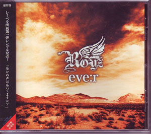 ロイズ の CD eve:r TYPE:B