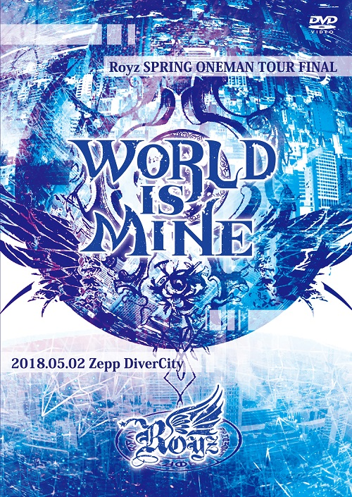 ロイズ の DVD Royz SPRING ONEMAN TOUR『WORLD IS MINE』 ~2018.05.02 Zepp DiverCity ~【初回限定盤】
