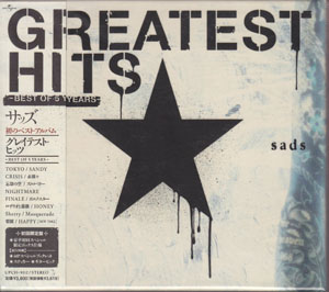 Sads の CD GREATEST HITS -BEST OF 5YEARS- 初回限定盤