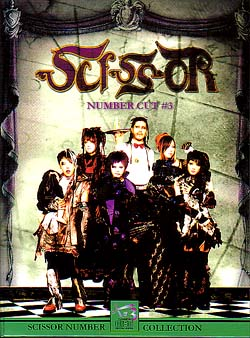 SCISSOR ( シザー )  の CD NUMBER CUT #3