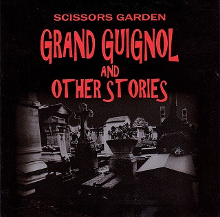 SCISSORS GARDEN の CD GRAND GUIGNOL and OTHER STORIES