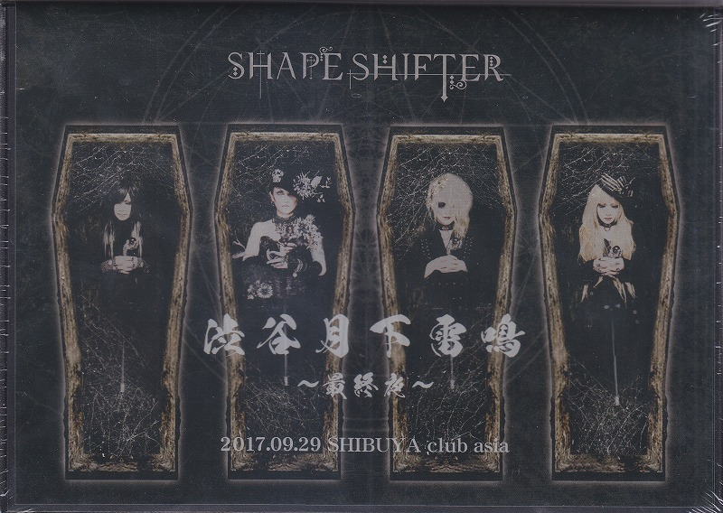SHAPE SHIFTER の CD LAST LIVE 2017.09.29 SHIBUYA club asia『渋谷月下雷鳴-最終夜-』