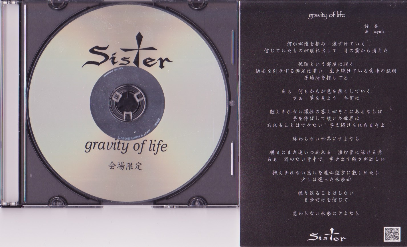 シスター の CD gravity of life