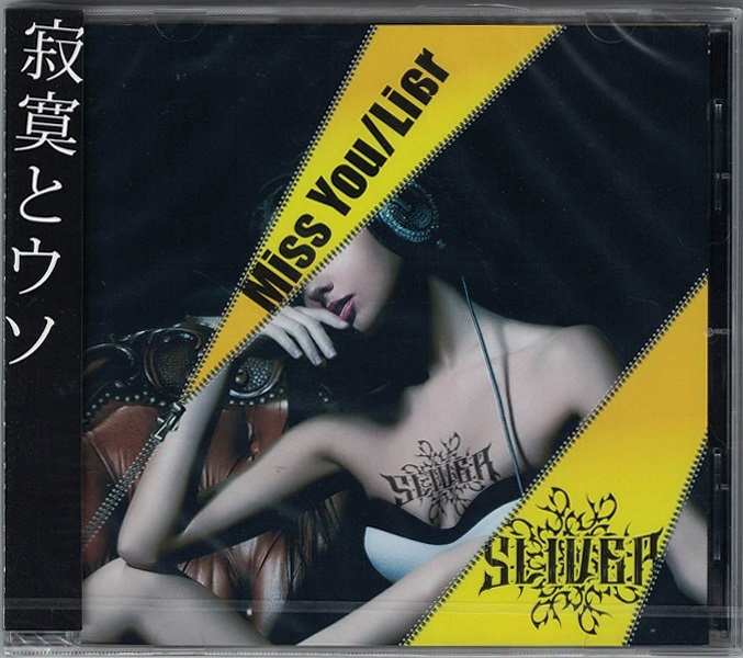 SLIVER. の CD Miss You/Liar