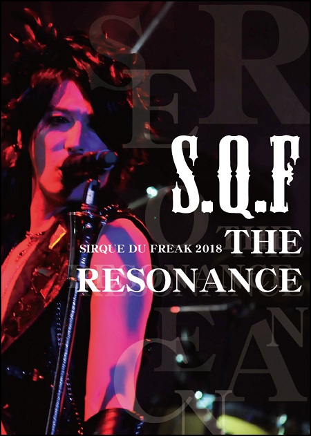S.Q.F の DVD SIRQUE DU FREAK 2018 ~THE RESONANCE~