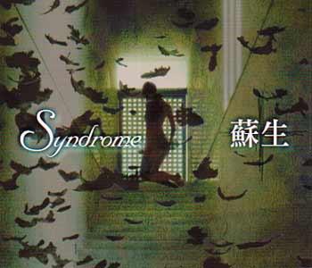 Syndrome - 兎と羊