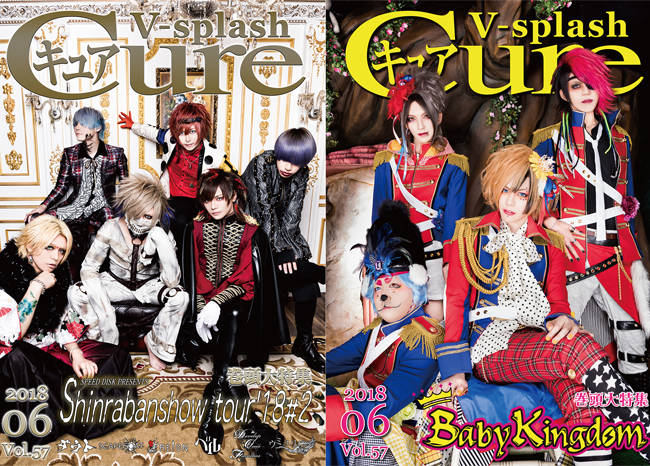 雑誌 Cure の 書籍 Cure V-splash Vol.57(森羅万象tour'18#2 / BabyKingdom)