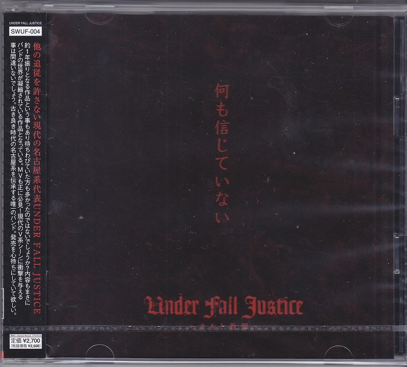 UNDER FALL JUSTICE の CD 何も信じていない..