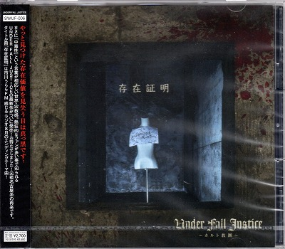 UNDER FALL JUSTICE の CD 存在証明