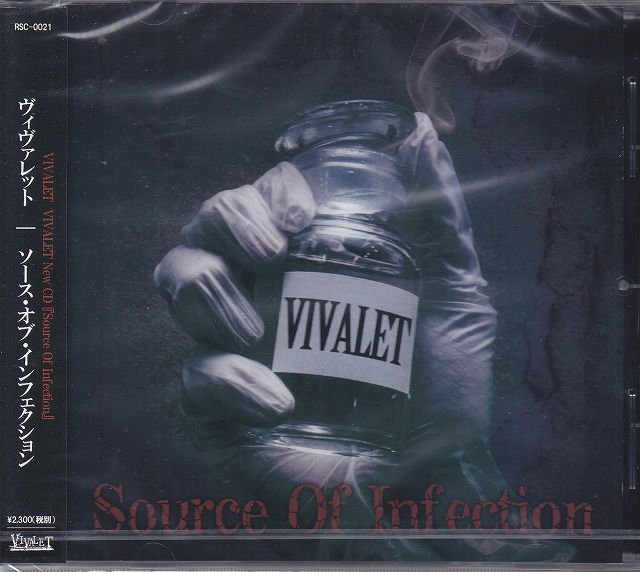 VIVALET の CD Source Of Infection