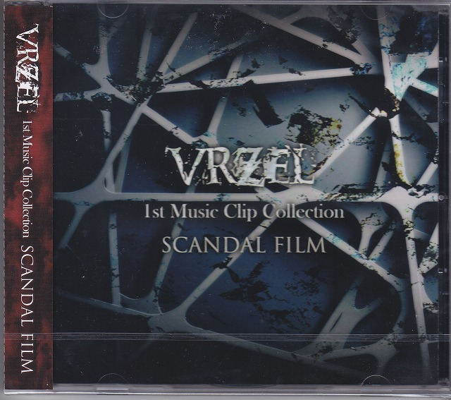 VRZEL の DVD SCANDAL FILM